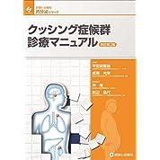 クッシング症候群診療マニュアル 改訂第2版 (内分泌シリーズ)