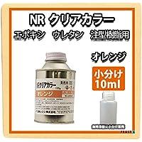 NR クリア カラー 10ml(樹脂1kg用) オレンジ/樹脂用 着色剤 小分け