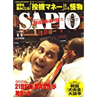 SAPIO (サピオ) 2008年 8/6号 [雑誌]