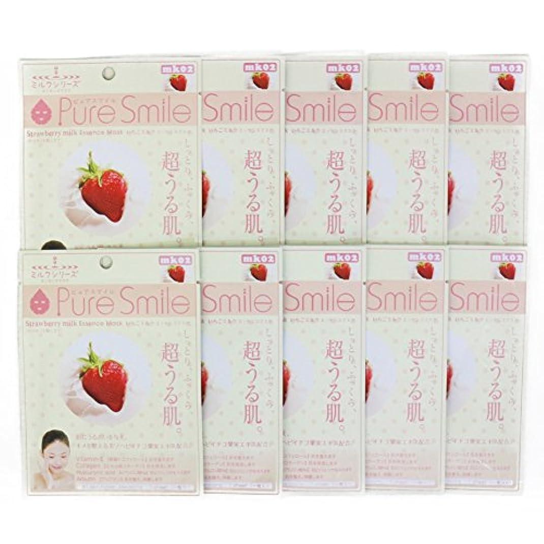 無声で溶融不快Pure Smile ピュアスマイル ミルクエッセンスマスク イチゴミルク 10枚セット