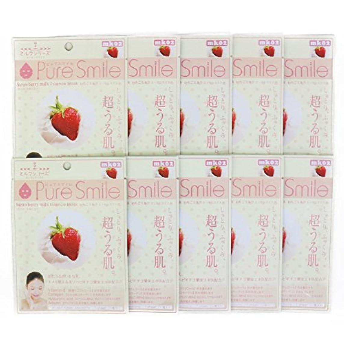 鼓舞する権利を与えるアンデス山脈Pure Smile ピュアスマイル ミルクエッセンスマスク イチゴミルク 10枚セット