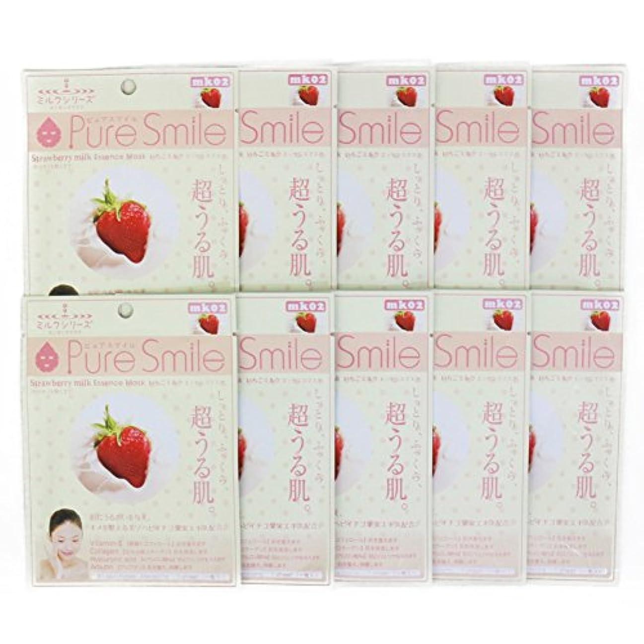 軍浸したふけるPure Smile ピュアスマイル ミルクエッセンスマスク イチゴミルク 10枚セット