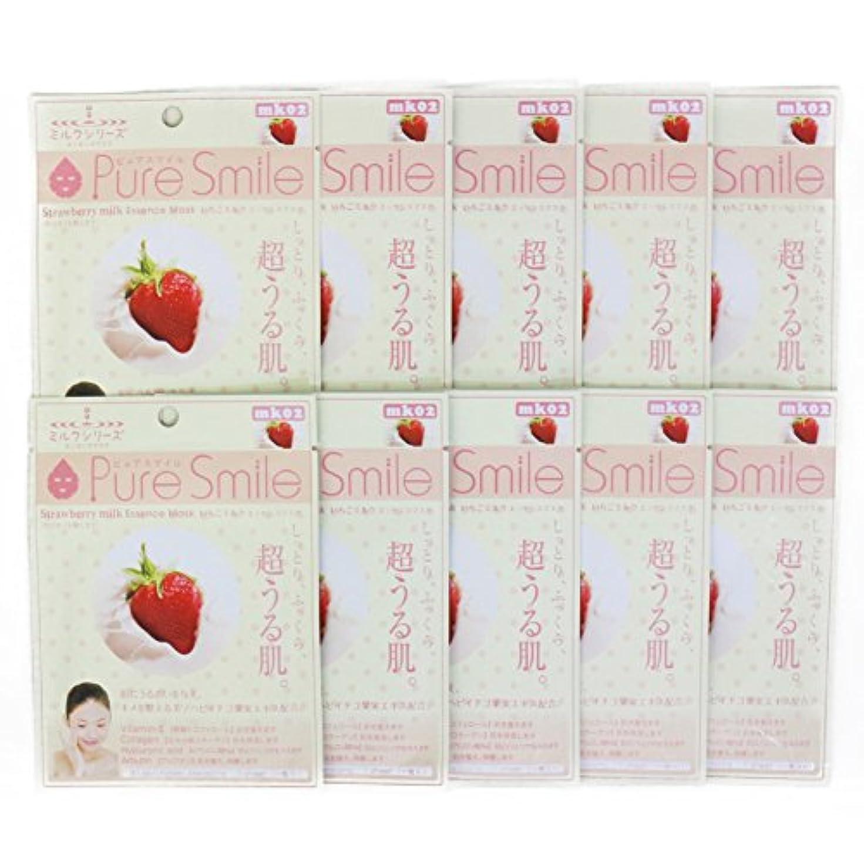 あいまい有名女将Pure Smile ピュアスマイル ミルクエッセンスマスク イチゴミルク 10枚セット