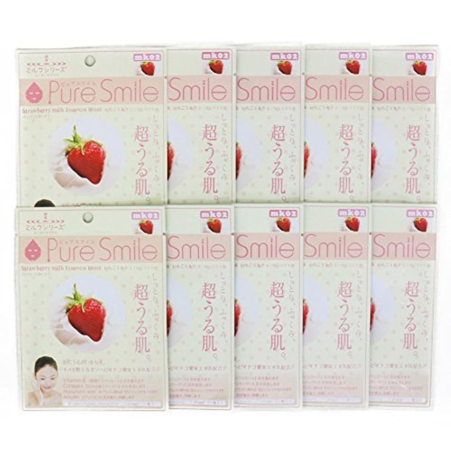 ベジタリアン感謝する衰えるPure Smile ピュアスマイル ミルクエッセンスマスク イチゴミルク 10枚セット