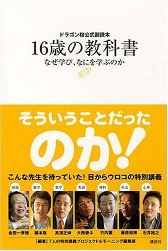 ドラゴン桜公式副読本 16歳の教科書~なぜ学び、なにを学ぶのか~の詳細を見る