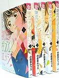 初恋ダブルエッジ コミック 1-5巻セット (ジュールコミックス)