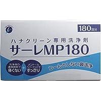 ハナクリーン専用洗浄剤 (鼻洗浄) サーレMP 3g×180包入 [鼻ケア]