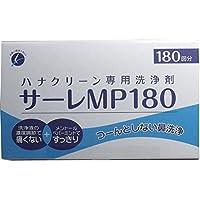 ハナクリーン専用洗浄剤 サーレMP 180包 ★花粉対策【2個セット】