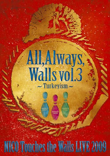 NICO TOUCHES THE WALLS LIVE2009 ALL, ALWAYS, WALLS VOL.3 -TURKEYISM- [DVD]
