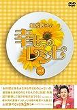 細木数子の幸せのレシピ vol.3[DVD]