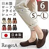 (リゲッタ)Re:getA 日本製 ローファー ドライビングシューズ L(24-24.5cm) ブラック