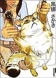 猫もっちり (IKKI COMIX / 黒娜 さかき のシリーズ情報を見る
