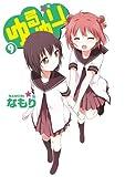 ゆるゆり (9) (IDコミックス 百合姫コミックス)