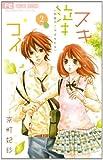 スキ泣キコイ 2 (少コミフラワーコミックス)