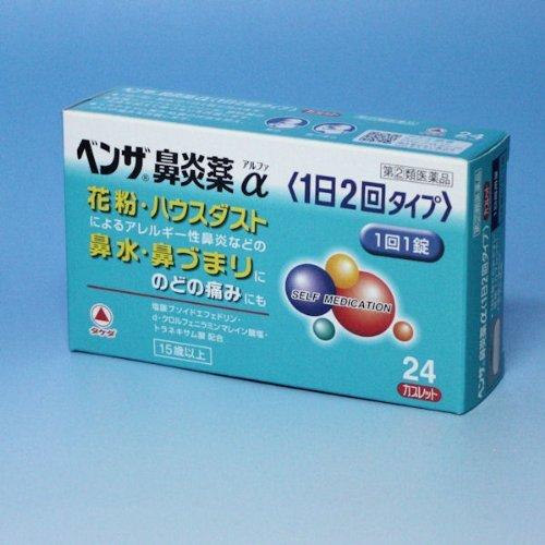 【指定第2類医薬品】ベンザ鼻炎薬α<1日2回タイプ> 24錠