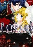PersonA~オペラ座の怪人~ (ミッシィコミックス YLC DX Collection)