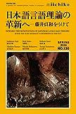 日本語言語理論の革新へ―藤井貞和をうけて― (Library iichiko 130)