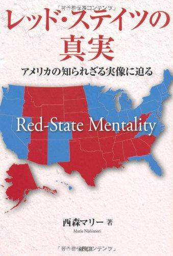 レッド・ステイツの真実 ——アメリカの知られざる実像に迫る