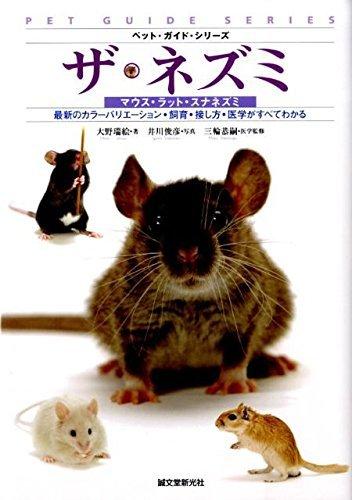 ザ・ネズミ―マウス・ラット・スナネズミ (ペット・ガイド・シリーズ)の詳細を見る