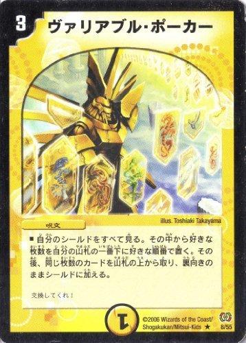 デュエルマスターズ DM17-008-R 《ヴァリアブル・ポーカー》