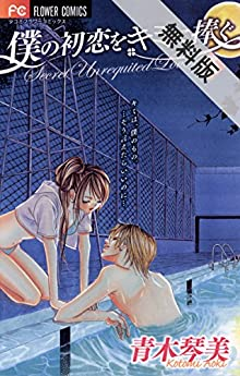 僕の初恋をキミに捧ぐ(3)【期間限定 無料お試し版】 (フラワーコミックス)