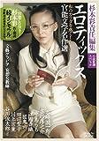 エロティックス―私のカラダを熱くした官能文学名作選 (SHINCHO MOOK)