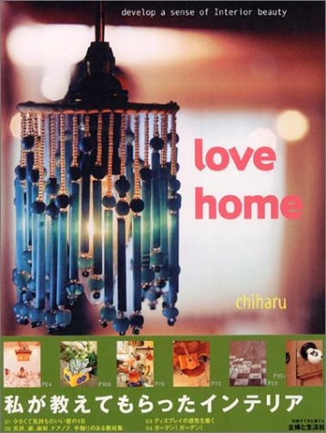 Love home—Develop a sense of interior beauty (別冊すてきな奥さん—Develop a sense of interior beauty)