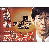 泣き虫先生の7年戦争 スクール・ウォーズ(4) [DVD]