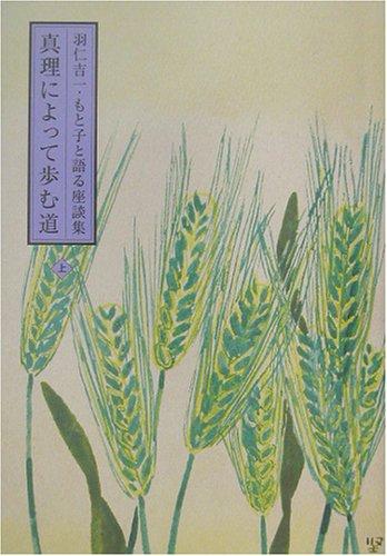 真理によって歩む道〈上〉―羽仁吉一・もと子と語る座談集