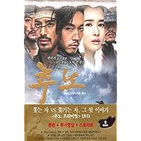 推奴 チュノ DVD BOX Premium Limited Edition 韓国版 英語字幕版 チャン・ヒョク、オ・ジホ、イ・ダヘ、コン・ヒョンジン