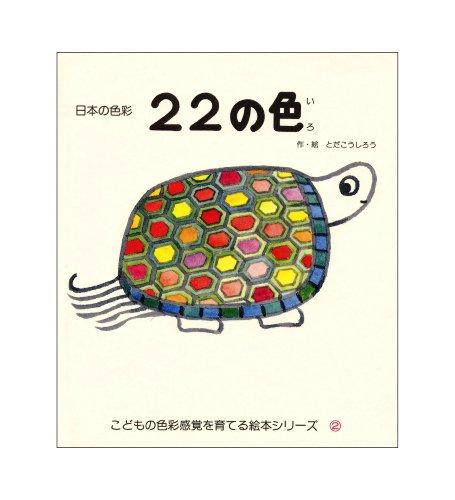 22の色―日本の色彩 (こどもの色彩感覚を育てる絵本シリーズ)の詳細を見る