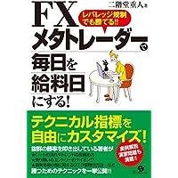 FX メタトレーダーで毎日を給料日にする!