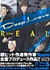 Deep Love [REAL] 第5巻