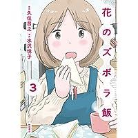 花のズボラ飯(3)(書籍扱いコミックス)