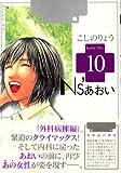 Ns'あおい(10) (モーニング KC)