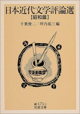日本近代文学評論選 昭和篇 (岩波文庫)の詳細を見る