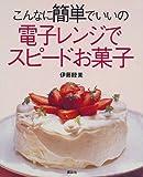 こんなに簡単でいいの 電子レンジでスピードお菓子 (講談社のお料理BOOK)