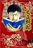 山田芳裕傑作集 / 山田 芳裕 のシリーズ情報を見る