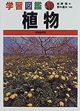 学習図鑑 植物