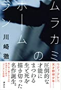 川崎徹『ムラカミのホームラン』の表紙画像