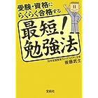 受験・資格にらくらく合格する最短!勉強法 (宝島社文庫)