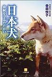 日本犬―血統を守るたたかい (小学館文庫)