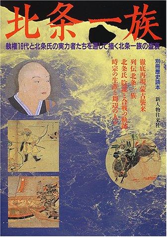 北条一族―平成13年NHK大河ドラマ (別冊歴史読本 (62))