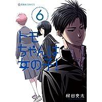 トモちゃんは女の子!(6) (星海社コミックス)