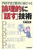 PREP法で簡単に身につく 論理的に「話す」技術
