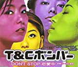 DON'T STOP恋愛中
