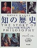 知の歴史―ビジュアル版哲学入門