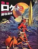 図説 ロケット―野田SFコレクション (ふくろうの本)