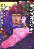 黒い海岸の女王<新訂版コナン全集1> (創元推理文庫)