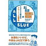 ラズウェル細木のブルーノート道案内―all blueーみんな真っ青 (Blue Note comics)